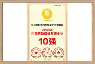 Uma das 10 Melhores Empresas Chinesas de Fabricação de Máquinas de Processamento de Cereais e Óleos