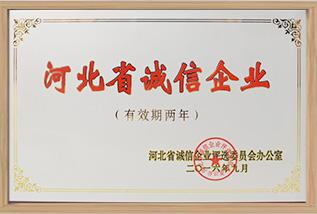 Entidade de Credibilidade e Integridade da Província de Hebei