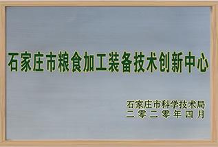 Centro de Inovação Tecnológica de Shijiazhuang