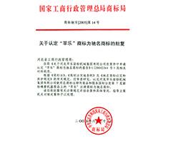 """Em 2005, a """"Pingle"""" foi avaliada como Marca Registrada Famosa da China."""